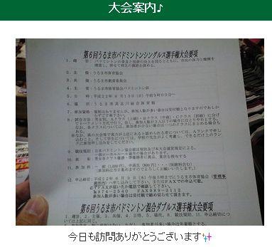 うるま市の大会情報