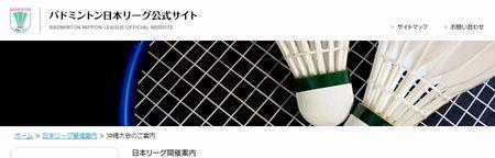 日本リーグ沖縄大会
