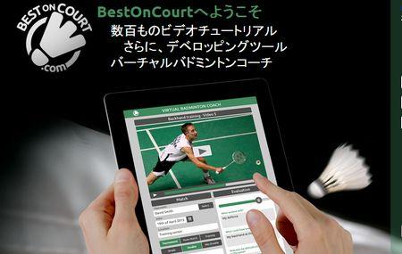 コーチング用アプリ