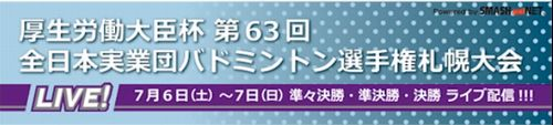全日本実業団大会