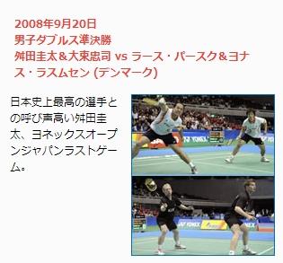 2008年大会の男子ダブルス準決勝
