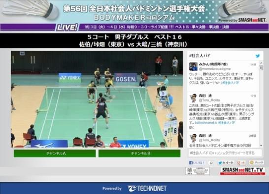 第56回全日本社会人バドミントン選手権大会