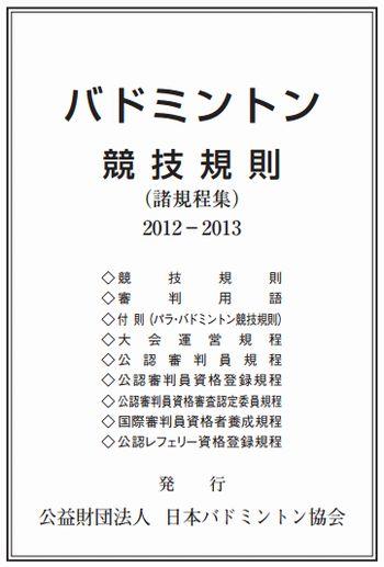 競技規則集2012-2013