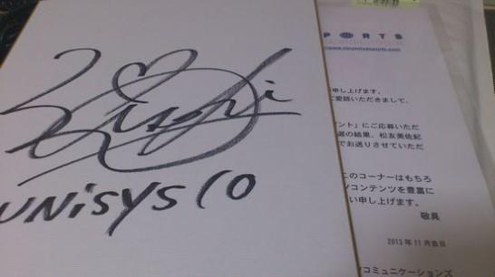 松友選手のサイン