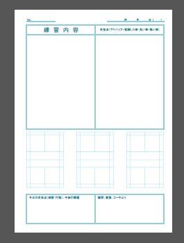 練習ノートイメージ図