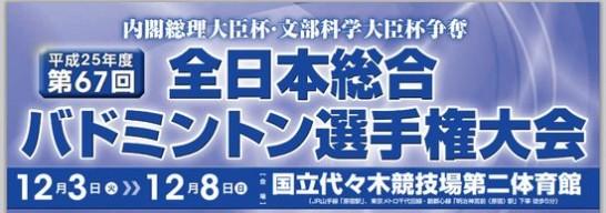 全日本総合バドミントン選手権大会