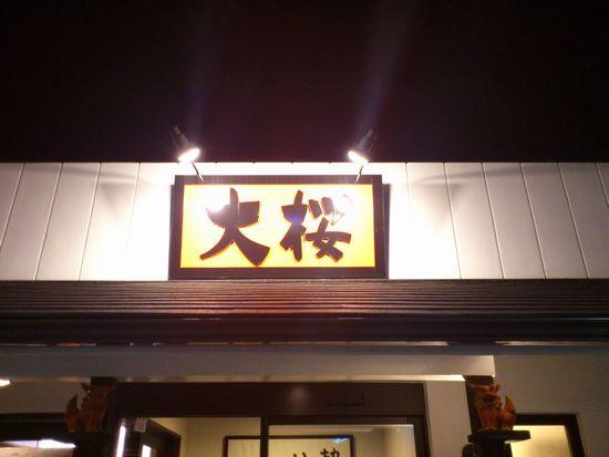 ラーメン大桜泡瀬店