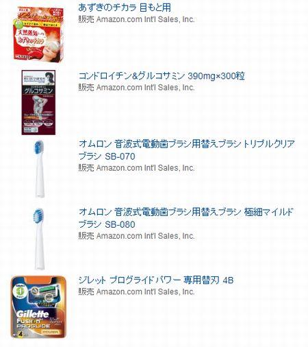Amazonでお買い物