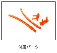 VT70のカスタムパーツ
