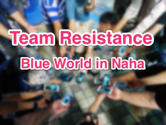 Ingress Resistance Event