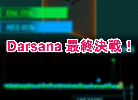 Darsana最終決戦