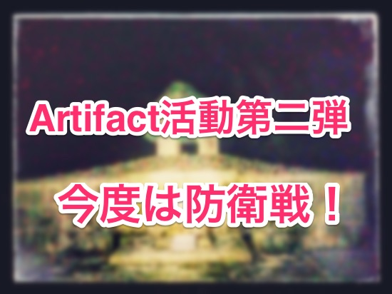今度のArtifact活動は防衛戦