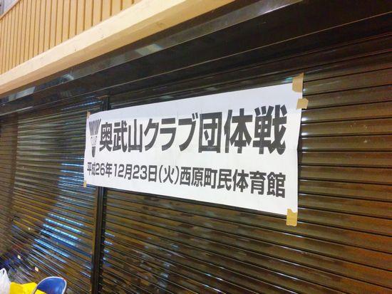 奥武山クラブ団体戦