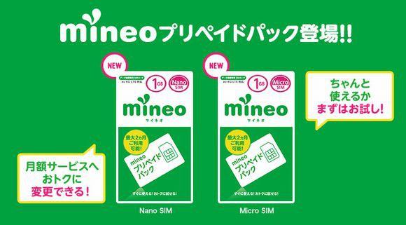 mineoのプリペイドパック