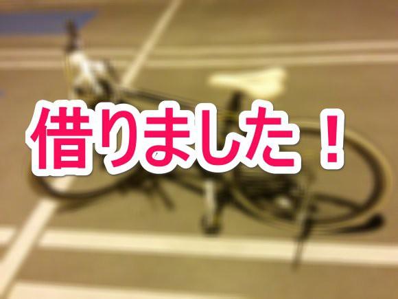 自転車借用