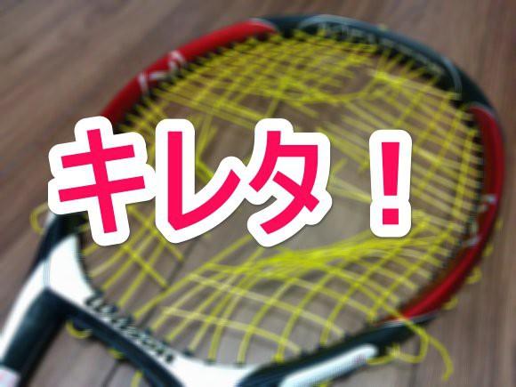 テニスガット
