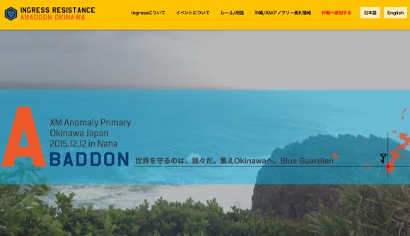 アバドン沖縄