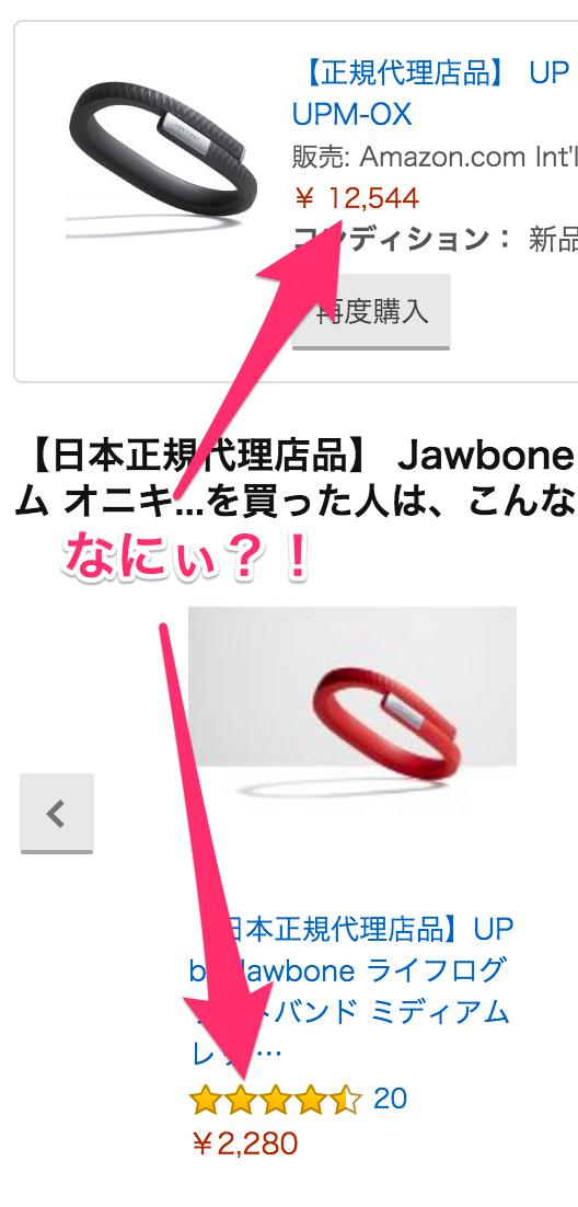 jawbonUPが安い