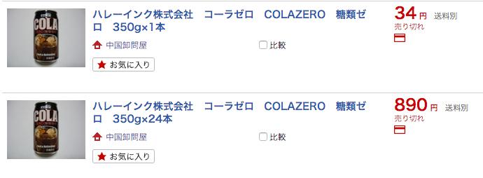 34円のコーラ