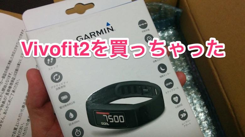 Vivofit2を購入