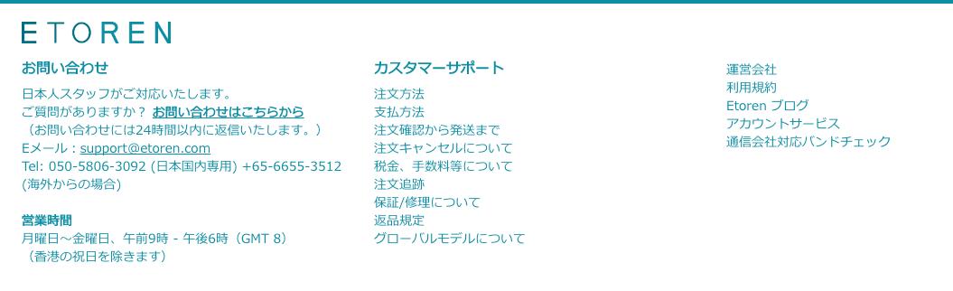 etoren_japanese