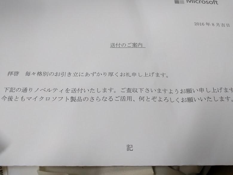 当選のお知らせ!
