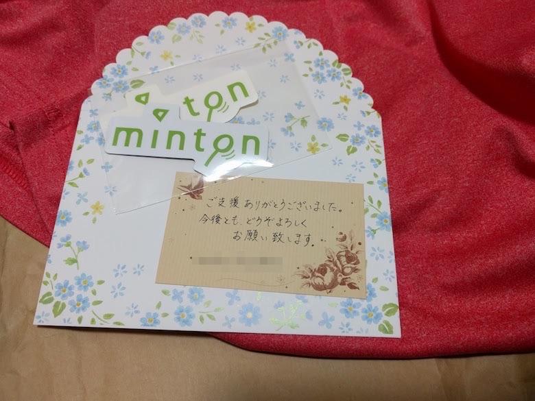 手書きメッセージカード