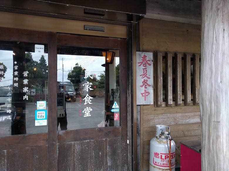 古民家食堂の店先