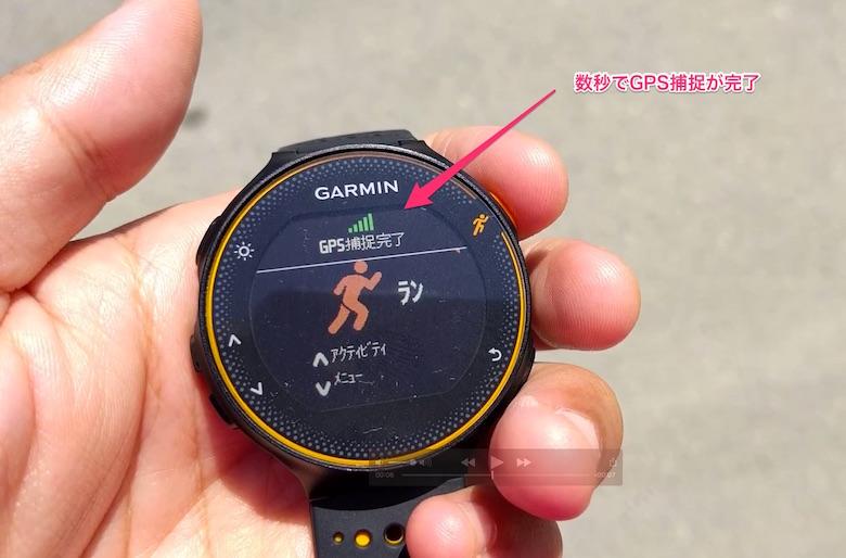 GPS捕捉の様子